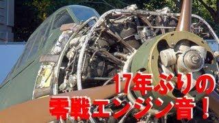 FHD 零戦!!! 17年ぶりの咆哮! エンジン始動!!! 零式艦上戦闘機五二型 61-120