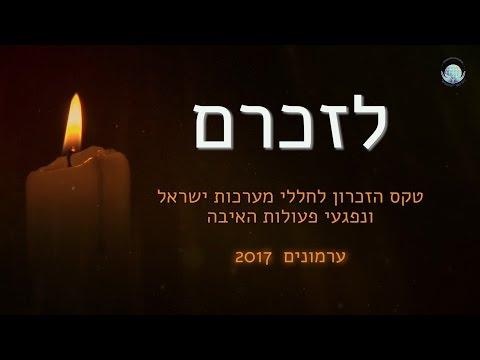 טקס יום הזיכרון לחללי מערכות ישראל תשעז