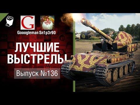 Лучшие выстрелы №136 - от Gooogleman и Sn1p3r90 [World of Tanks]