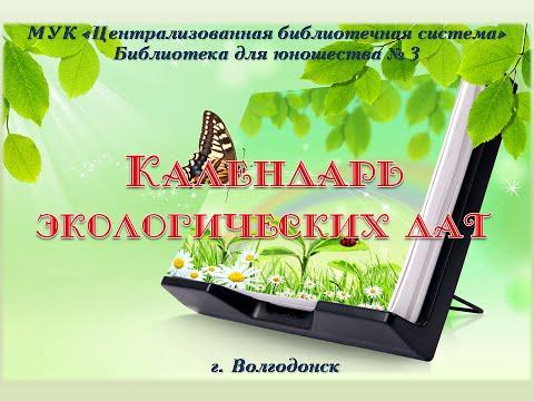 Экологический календарь 2017 презентация