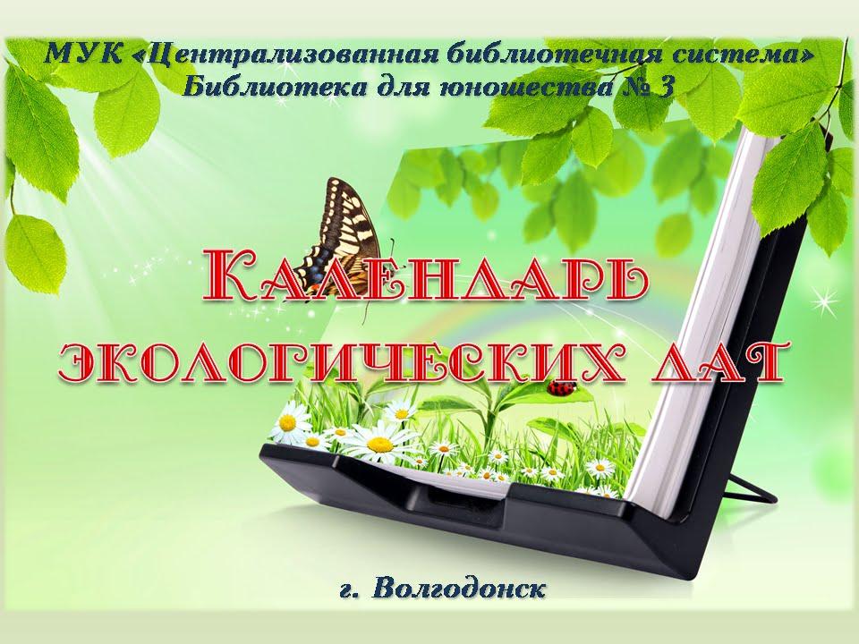 Календарь экологических выставок