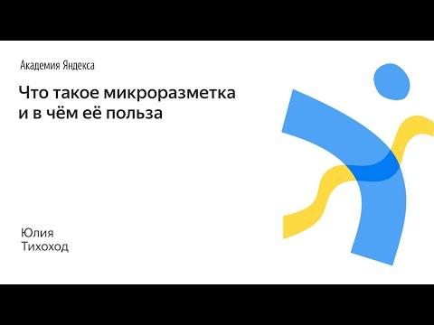 091. Что такое микроразметка и в чём её польза – Юлия Тихоход