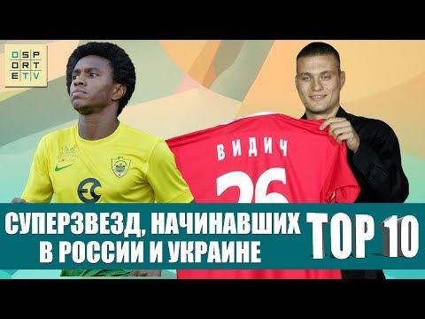ТОП-10 суперзвезд, начинавших в чемпионатах России и Украины
