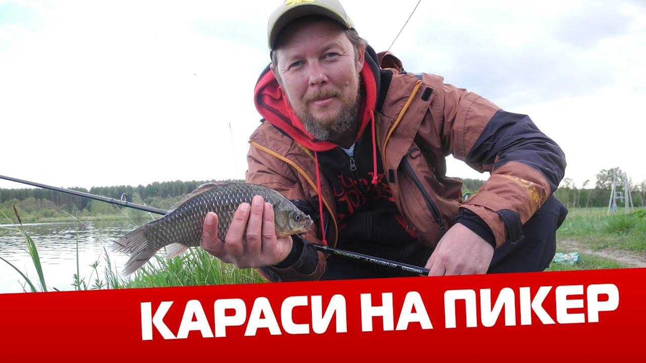паша с уралмаша рыбалка на карася