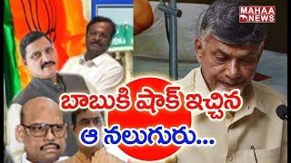 TDP Rajya Sabha Members Gives Big Shock To Chandrababu | MAHAA NEWS