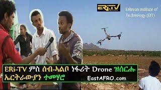 Eritrean Students Who Built a Drone ሰብ-ኣልቦ ነፋሪት | Eritrea ERi-TV