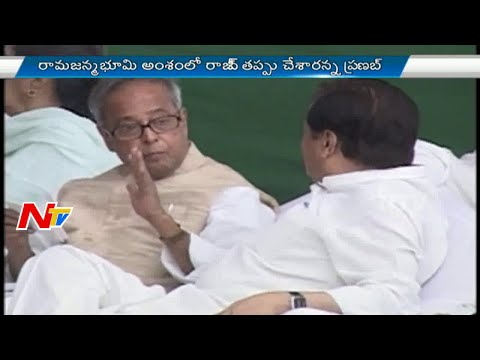 Special Focus on President Pranab Mukherjee's Books || Story Board Part 02 || NTV