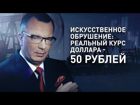 Искусственное обрушение: реальный курс доллара - 50 рублей