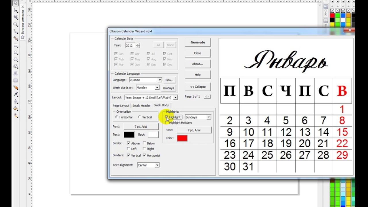 Как в корел сделать календарь