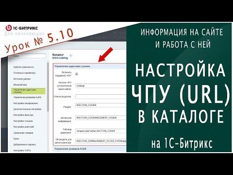 Установка ЧПУ в каталоге (1С Битрикс). Урок 5.10 - Информация на сайте