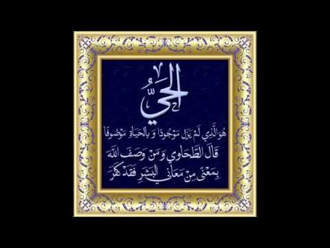 download lagu أسـماء الله الحسـنى   A gratis