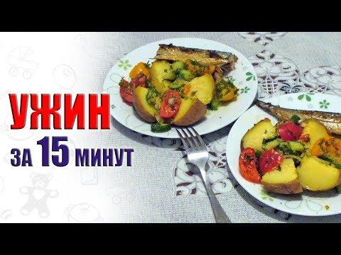 УЖИН ЗА 15 МИНУТ | Быстрый и простой рецепт | Natali Novel