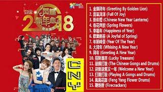 2018 一连串新年贺岁歌曲 Chinese New Year Dog Instrumental - (100首传统新年歌曲) New Year's Music Is Not Lyrics
