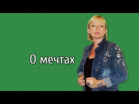 Ирина Волкова -  о мечтах