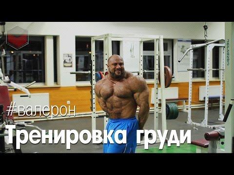 Валерон: тренировка груди