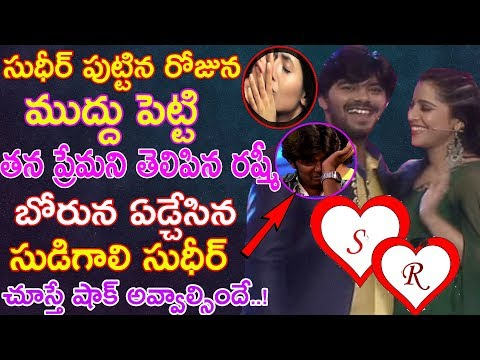 Anchor Rashmi Surprise Birth Day Gift To Sudigali Sudheer | Jabardast | Trending Telugu Updates