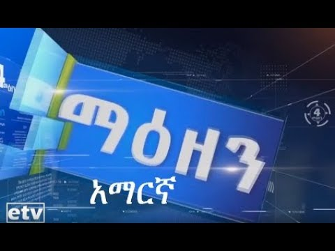 EBC Latest Ethiopian News November 22/2018