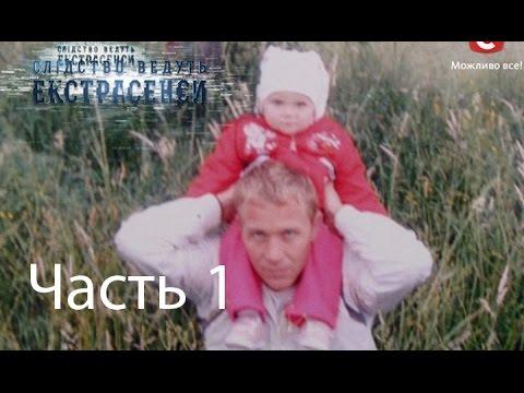 Кто убица семьи и детей? - Следствие ведут экстрасенсы - Выпуск 183 - Часть 1 - 26.01.15