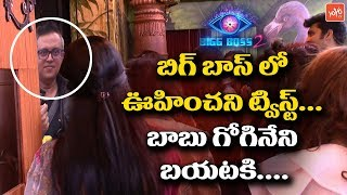 Babu Gogineni to Come Out From Bigg Boss House | Bigg Boss 2 Telugu