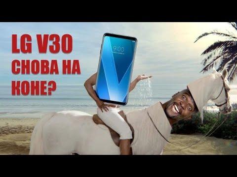 LG V30 - ТЕЛЕФОН, КОТОРЫЙ СМОГ!