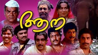 Malayalam Full Movie Aana | Full length Malayalam movie  | Malayalam Super Hit Thriller Movie
