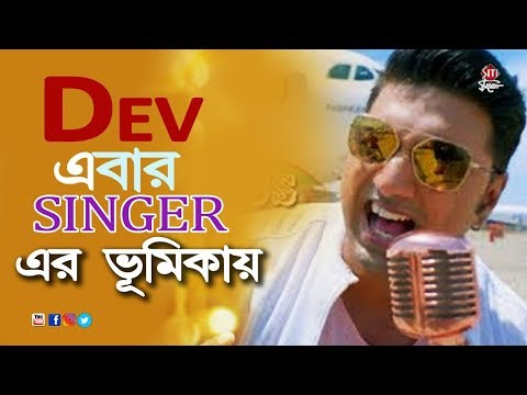 Dev এবার singer এর ভূমিকায় | Dev upcoming movie