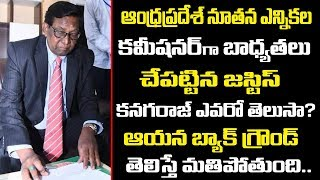 AP New SEC Justice Kanagaraj Real Life Story | Unknown & Interesting Facts About Justice Kanagaraj