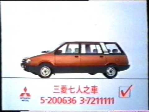 香港中古廣告: 三菱七人之車space wagon 1988