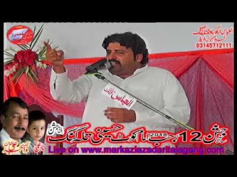zakir Imran Jhandeer Jashan 12 Rajab 2018 Talagang