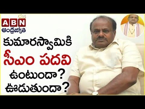 Garikapati Narasimha Rao about HD Kumaraswamy CM Post | Nava Jeevana Vedam | Episode 1274