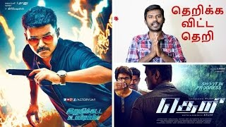 Theri First Look Reveal by tntalkies