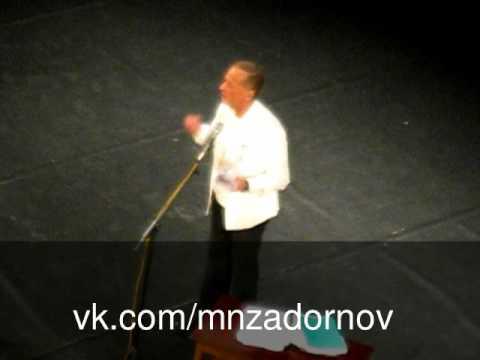 Михаил Задорнов. Концерт в Воронеже 15.03.12