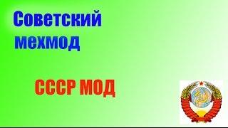 Мехмод советский с маленькой кнопкой (Soviet mahmod)