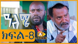 ዓለሜ 08 - Aleme- New Ethiopian Sitcom Part - 08  2019