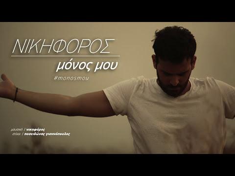 Νικηφόρος - Μόνος Μου | Nikiforos - Monos Mou | Official Audio Release HQ [new]