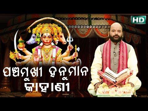 ପଞ୍ଚମୁଖୀ ହନୁମାନ୍ କାହାଣୀ Panchamukhi Hanuman Kahani by Charana Ram Das1080P HD VIDEO