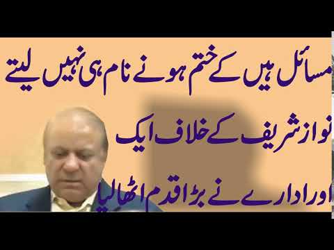 breaking news about nawaz sharif today