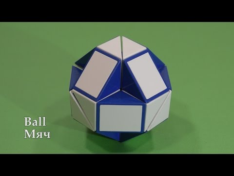 Как сделать из змейки мяч видео - Infinitiq50-club.ru