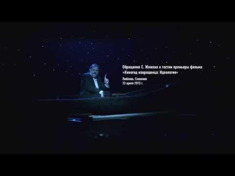 Обращение Славоя Жижека к гостям премьеры  ( субтитры, только звук)