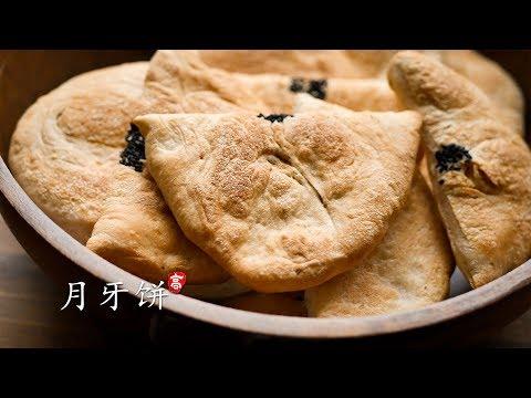 月牙饼 为什么有千年历史的老饼可以流传到今?