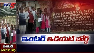 Cong Leader Revanth Reddy Supports Students Protests at inter board