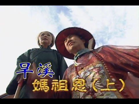 台劇-台灣奇案-旱溪媽祖恩 1/2