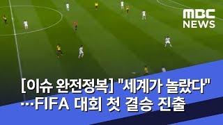 [이슈 완전정복] 세계가 놀랐다…FIFA 대회 첫 결승 진출 (2019.06.12/뉴스외전/MBC)