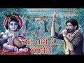 કાન તારી મોરલીયે II Gaman Santhal II New Gujarati Song II By Akhandanand Digital