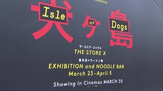 'Isle of Dogs' sets go on display in London