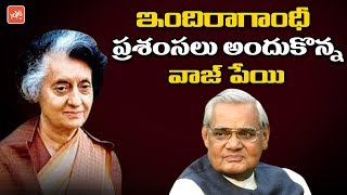 Indira Gandhi Was the Acclaimed Atal Bihari Vajpayee | Unknown Facts of Vajpayee