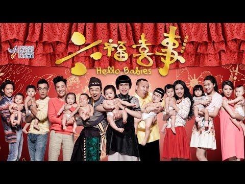 六福喜事 (Hello Babies)電影預告
