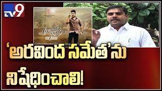 BJP Vishnu Vardhan Reddy demands ban on Aravinda Sametha