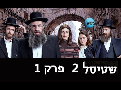 שטיסל עונה 2 פרק 1: פרק הבכורה המלא - לימונים