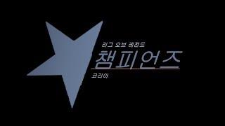 2019 롤챔스 스프링 밴픽 브금 1시간 / 2019 LCK Spring Champion Select Theme 1hour
